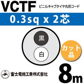ビニルキャブタイヤ丸型コード (カット品) VCTF 0.3sqx2芯 (0.3mm 2C 2心) 8m