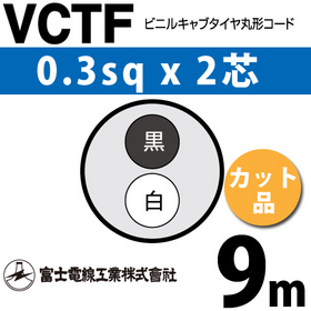 ビニルキャブタイヤ丸型コード (カット品) VCTF 0.3sqx2芯 (0.3mm 2C 2心) 9m