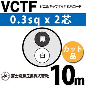 ビニルキャブタイヤ丸型コード (カット品) VCTF 0.3sqx2芯 (0.3mm 2C 2心) 10m