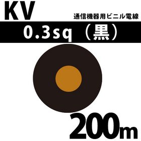 通信機器用ビニル電線 KV 0.3sq 1巻 200m 黒 100V未満 (RoHS対応)
