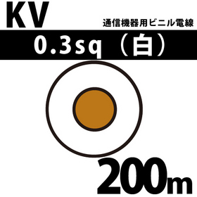 通信機器用ビニル電線 KV 0.3sq 1巻 200m 白 100V未満 (RoHS対応)