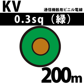 通信機器用ビニル電線 KV 0.3sq 1巻 200m 緑 100V未満 (RoHS対応)