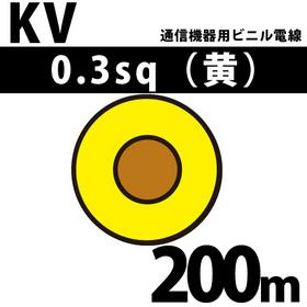 通信機器用ビニル電線 KV 0.3sq 1巻 200m 黄 100V未満 (RoHS対応)