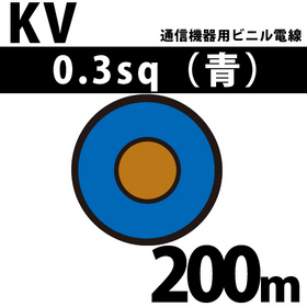 通信機器用ビニル電線 KV 0.3sq 1巻 200m 青 100V未満 (RoHS対応)