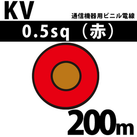 通信機器用ビニル電線 KV 0.5sq 1巻 200m 赤 100V未満 (RoHS対応)