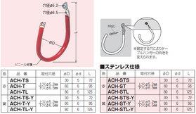ケーブルハンガー(ビス止め・ステンレス) ケーブルハンガー(ビス止め・ステンレス)(10入)
