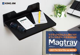 マグネット式トレー(A4サイズ) マグトレー黒