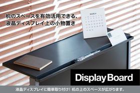 ディスプレイボード DisplayBoard 黒