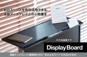 ディスプレイボード DisplayBoard 白