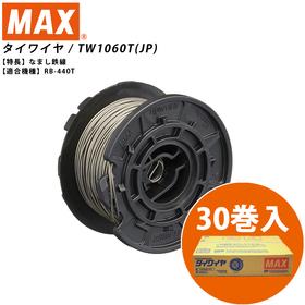 RB-440T用タイワイヤ(なまし鉄線) TW1060T(JP) (TW90600)