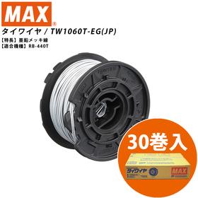 RB-440T用タイワイヤ(亜鉛メッキ線) TW1060T-EG(JP) (TW90605)