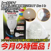 「トータルアイ」電球型LED懐中電灯 2WAY Bulb/HL-2WB02/W